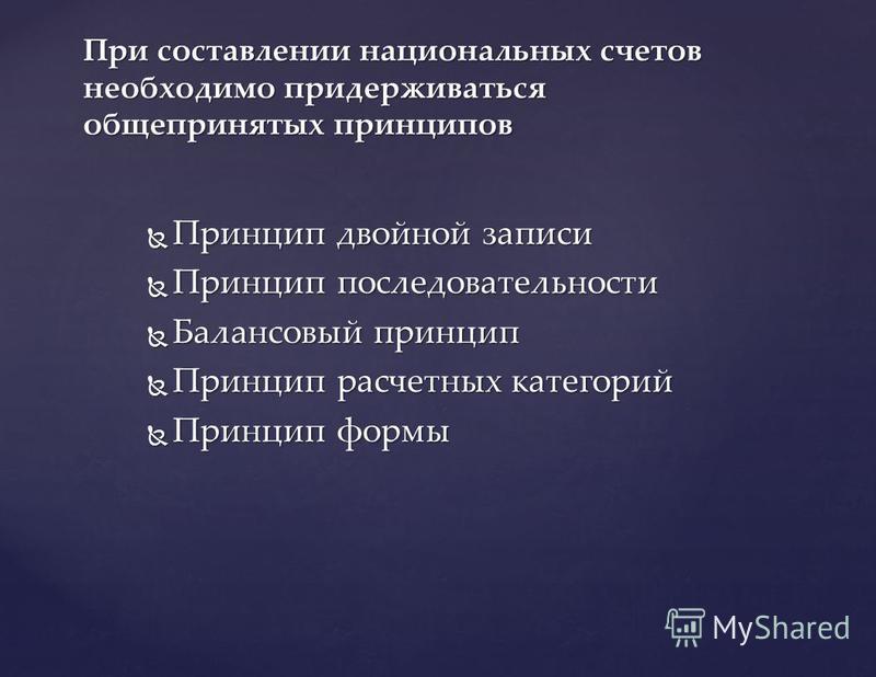 Принцип двойной записи Принцип двойной записи Принцип последовательности Принцип последовательности Балансовый принцип Балансовый принцип Принцип расчетных категорий Принцип расчетных категорий Принцип формы Принцип формы При составлении национальных