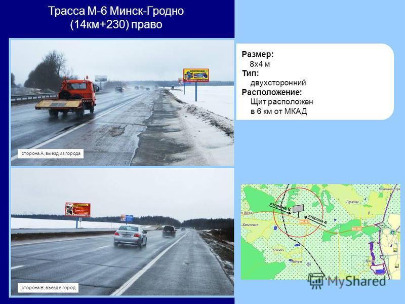 Размер: 8x4 м Тип: двухсторонний Расположение: Щит расположен в 6 км от МКАД Трасса М-6 Минск-Гродно (14 км+230) право сторона А, выезд из города сторона В, въезд в город