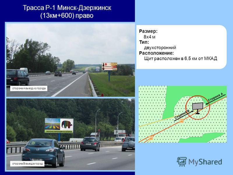 Трасса Р-1 Минск-Дзержинск (13 км+600) право Размер: 8x4 м Тип: двухсторонний Расположение: Щит расположен в 6,5 км от МКАД сторона В въезд в город сторона А выезд из города
