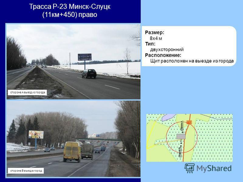 Трасса Р-23 Минск-Слуцк (11 км+450) право Размер: 8x4 м Тип: двухсторонний Расположение: Щит расположен на выезде из города сторона А выезд из города сторона В въезд в город