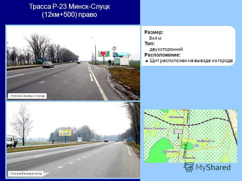 Трасса Р-23 Минск-Слуцк (12 км+500) право Размер: 8x4 м Тип: двухсторонний Расположение: Щит расположен на выезде из города сторона А выезд из города сторона В въезд в город