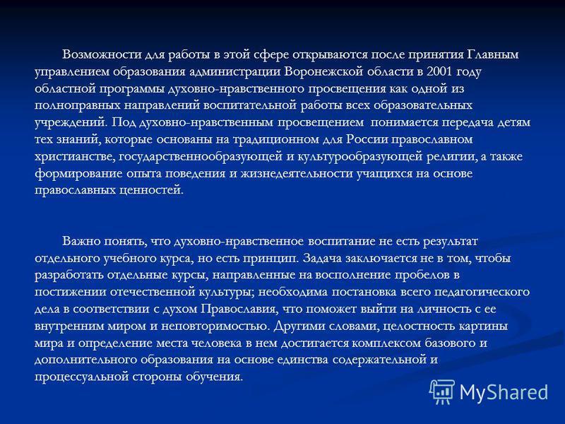 Возможности для работы в этой сфере открываются после принятия Главным управлением образования администрации Воронежской области в 2001 году областной программы духовно-нравственного просвещения как одной из полноправных направлений воспитательной ра