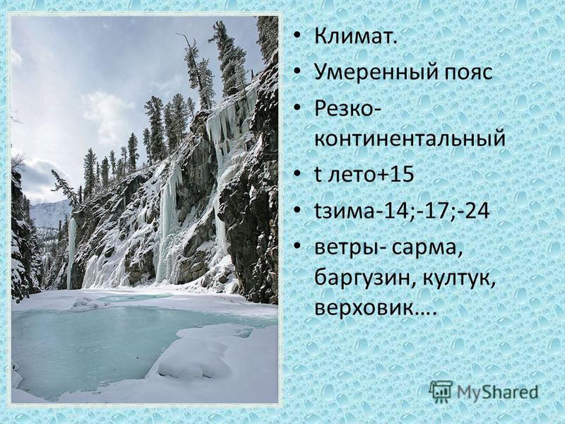 Климат. Умеренный пояс Резко- континентальный t лето+15 tзима-14;-17;-24 ветры- сарма, баргузин, култук, верховик….