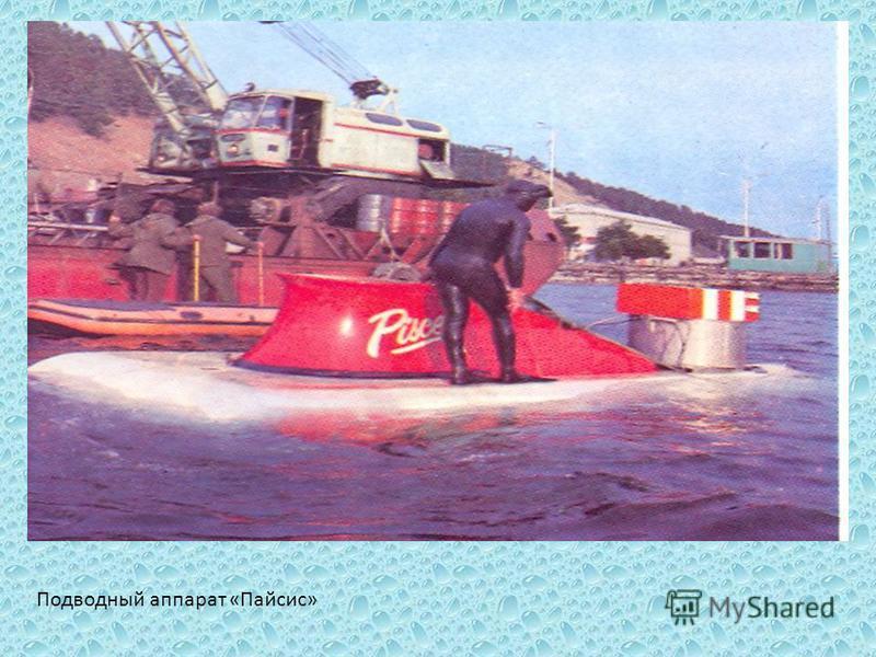 Подводный аппарат «Пайсис»