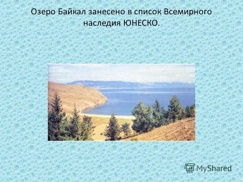 Озеро Байкал занесено в список Всемирного наследия ЮНЕСКО.