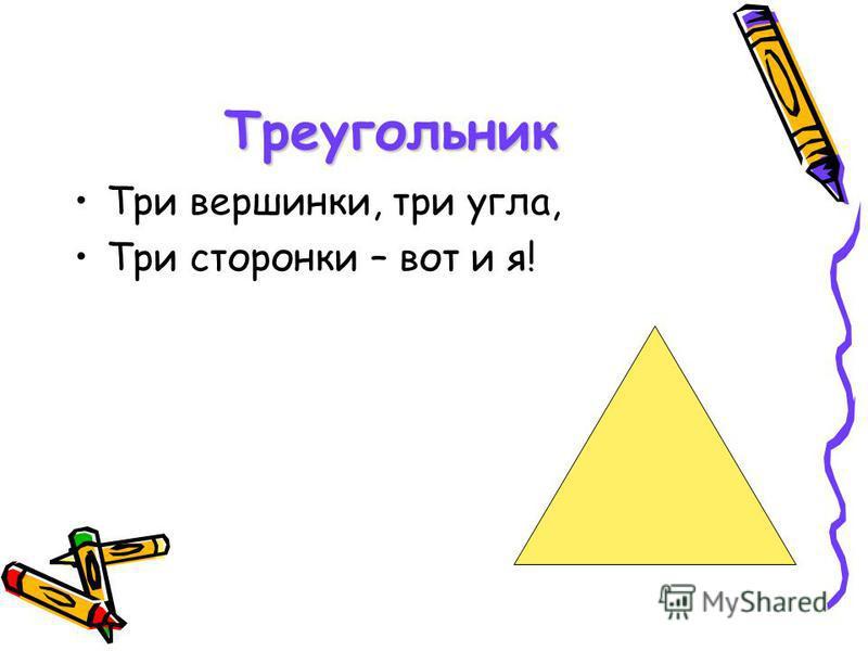 Треугольник Три вершинки, три угла, Три сторонки – вот и я!