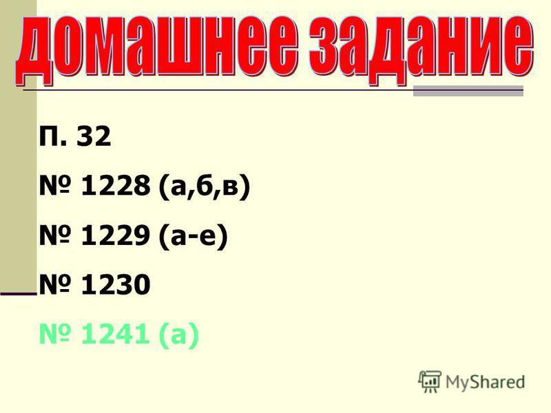П. 32 1228 (а,б,в) 1229 (а-е) 1230 1241 (а)