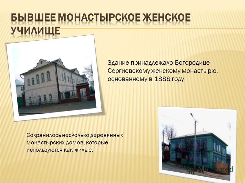 Здание принадлежало Богородице- Сергиевскому женскому монастырю, основанному в 1888 году Сохранилось несколько деревянных монастырских домов, которые используются как жилые.