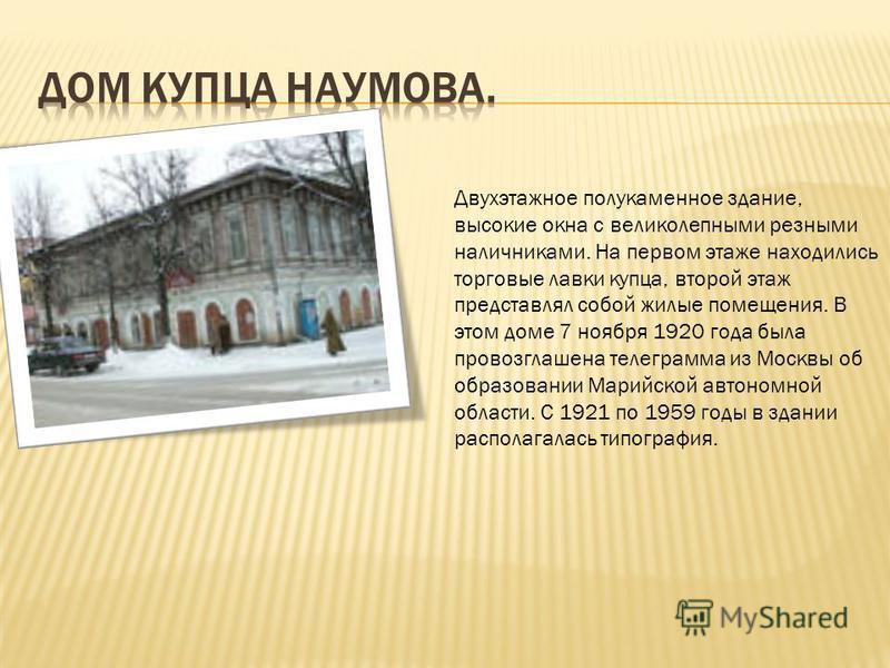 Двухэтажное полукаменное здание, высокие окна с великолепными резными наличниками. На первом этаже находились торговые лавки купца, второй этаж представлял собой жилые помещения. В этом доме 7 ноября 1920 года была провозглашена телеграмма из Москвы