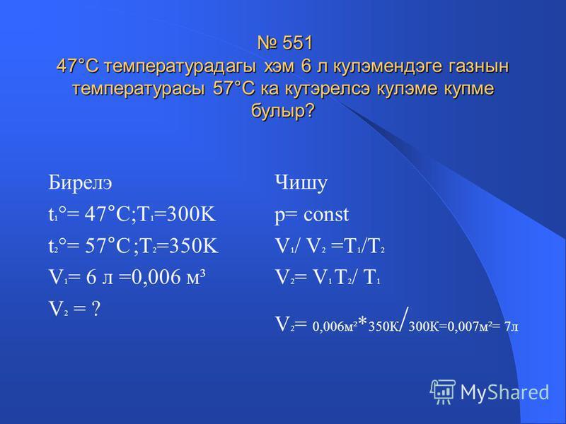 480 буе 6 м, биеклеге 3 м, ине 4 м булган булмэдэге хаванын температурасы 20ºС. Хэванын массасы купме? 480 буе 6 м, биеклеге 3 м, ине 4 м булган булмэдэге хаванын температурасы 20ºС. Хэванын массасы купме? Бирелэ V=6*4*3м³=72м³ М=0,029 кг/моль t=20ºС