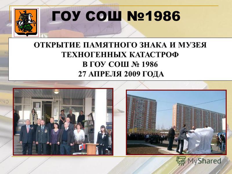ГОУ СОШ 1986 ОТКРЫТИЕ ПАМЯТНОГО ЗНАКА И МУЗЕЯ ТЕХНОГЕННЫХ КАТАСТРОФ В ГОУ СОШ 1986 27 АПРЕЛЯ 2009 ГОДА