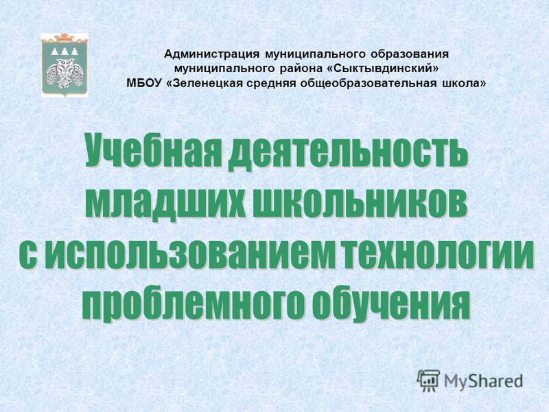 Администрация муниципального образования муниципального района «Сыктывдинский» МБОУ «Зеленецкая средняя общеобразовательная школа»