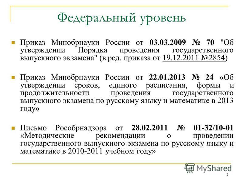 3 Федеральный уровень Приказ Минобрнауки России от 03.03.2009 70