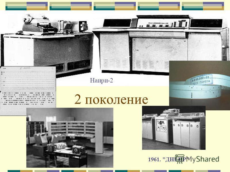 2 поколение 1961. ДНЕПР Наири-2