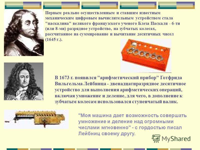 Первым реально осуществленным и ставшим известным механическим цифровым вычислительным устройством стала