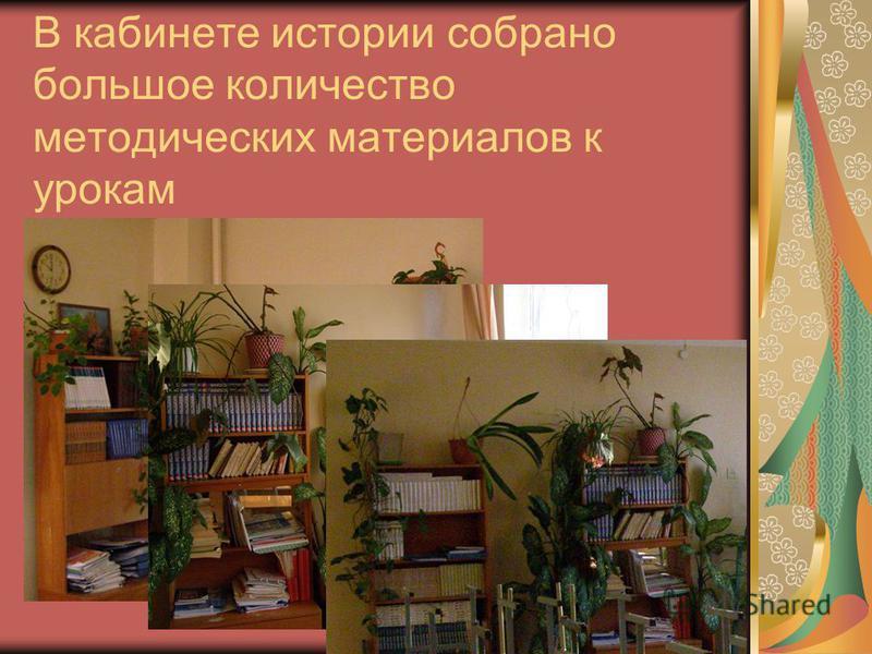 В кабинете истории собрано большое количество методических материалов к урокам