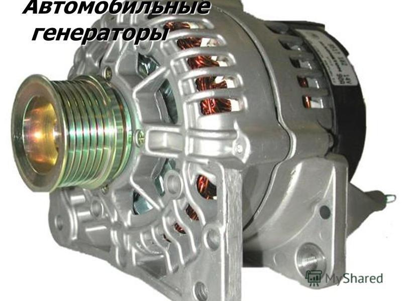 Автомобильные генераторы Автомобильные генераторы