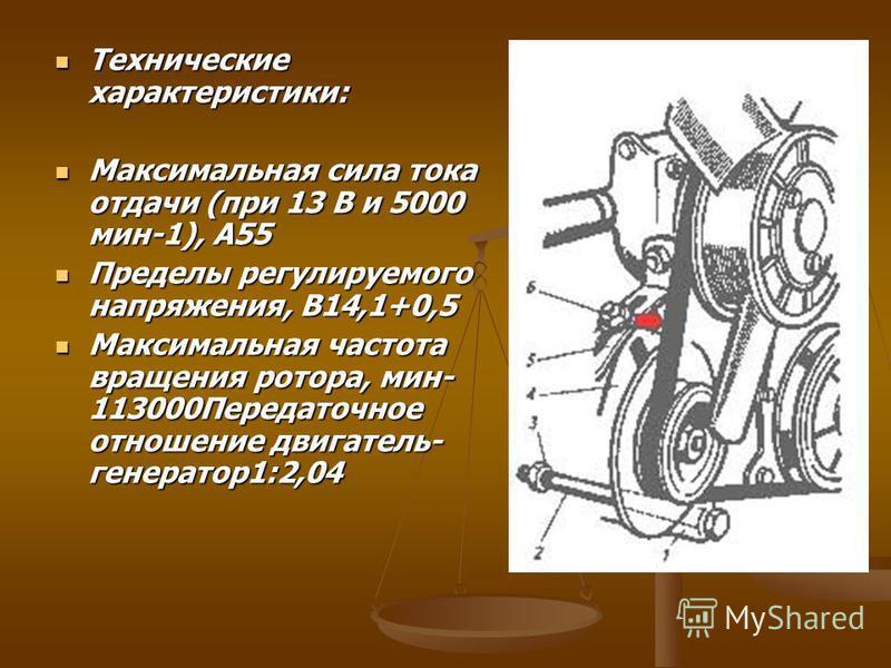 Технические характеристики: Технические характеристики: Максимальная сила тока отдачи (при 13 В и 5000 мин-1), А55 Максимальная сила тока отдачи (при 13 В и 5000 мин-1), А55 Пределы регулируемого напряжения, В14,1+0,5 Пределы регулируемого напряжения