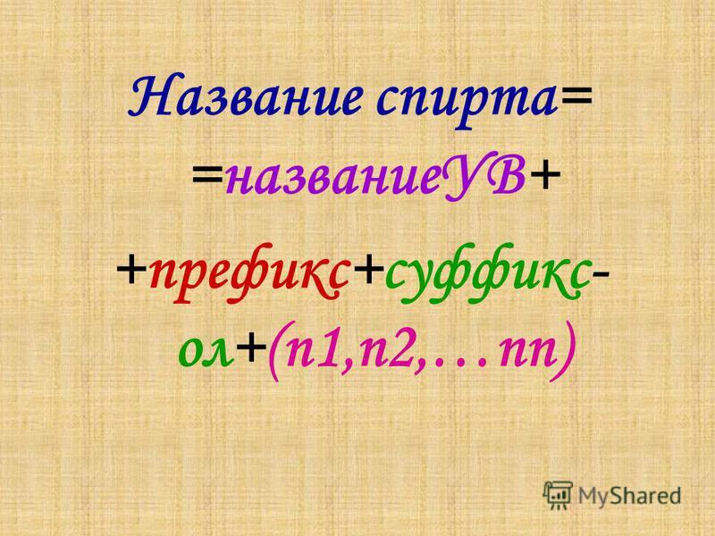 Название спирта= =названиеУВ+ +префикс+суффикс- ол+(n1,n2,…nn)