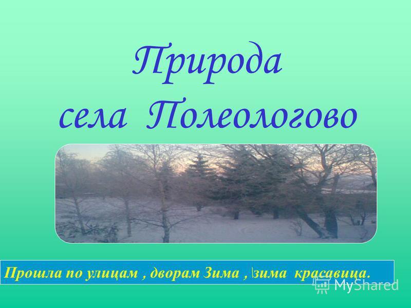Выполнила ученица 9 класса Кулагина Ирина.