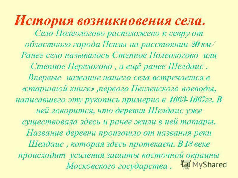 Природа села Полеологово Прошла по улицам, дворам Зима,\ зима красавица.