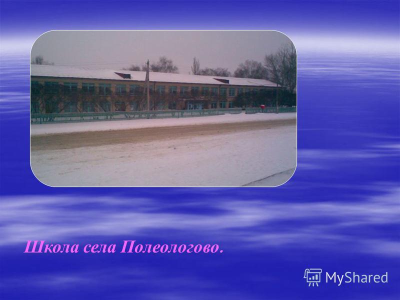 ППпр ППпр вааваа Природа нашего села очень красива зимой. Во время мороза Мороз и солнце … день чудесный !