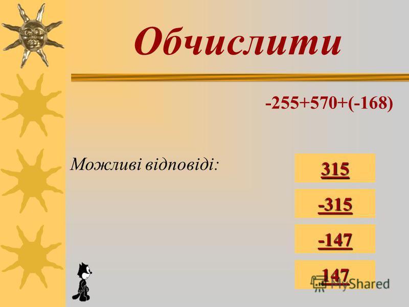 Обчисліть значення виразів - 0,5 + 0,6 0,7 + (-3,8) -12 + (-2,3) 2,9 + (-5,4) 5,8 + (-3,6)