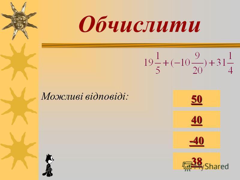 Обчислити -54,46+130,28+(-35,82) Можливі відповіді: 40 -45 -40 50