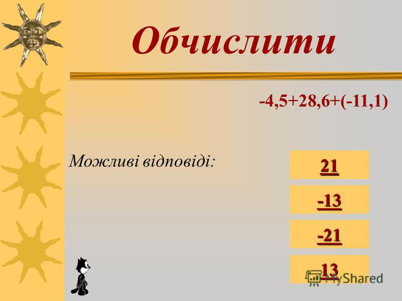 Обчислити Можливі відповіді: 50 40 -40 38383838