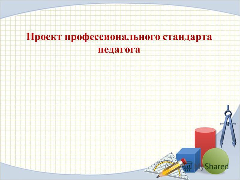 Проект профессионального стандарта педагога