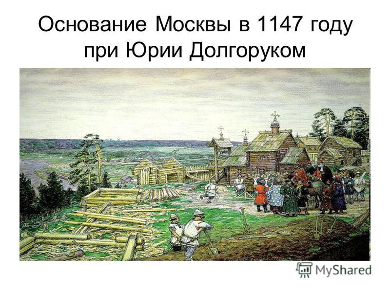 Основание Москвы в 1147 году при Юрии Долгоруком