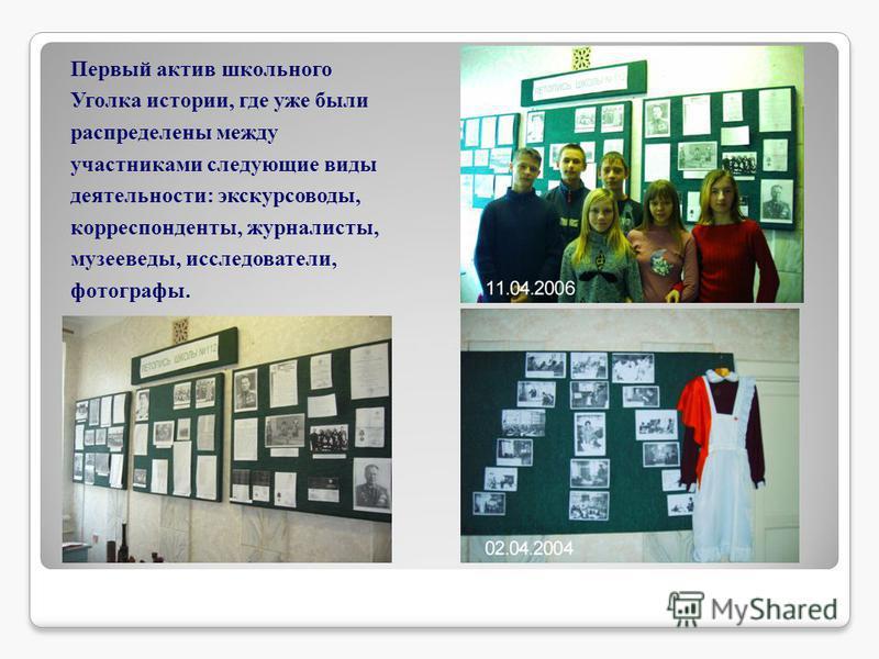 Первый актив школьного Уголка истории, где уже были распределены между участниками следующие виды деятельности: экскурсоводы, корреспонденты, журналисты, музееведы, исследователи, фотографы.
