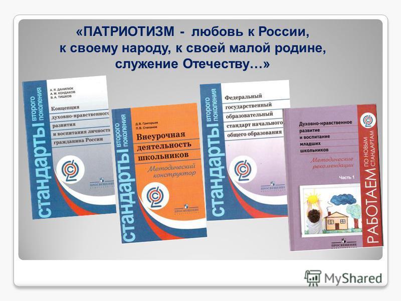 «ПАТРИОТИЗМ - любовь к России, к своему народу, к своей малой родине, служение Отечеству…»
