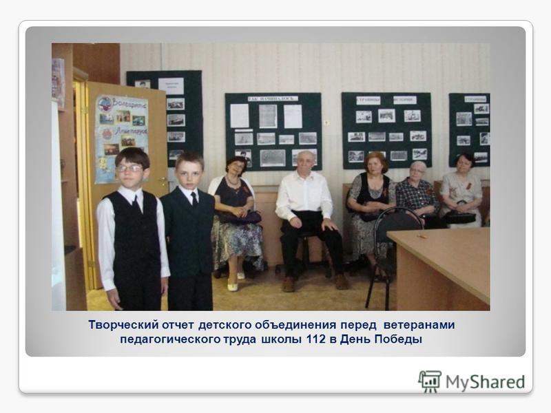 Творческий отчет детского объединения перед ветеранами педагогического труда школы 112 в День Победы