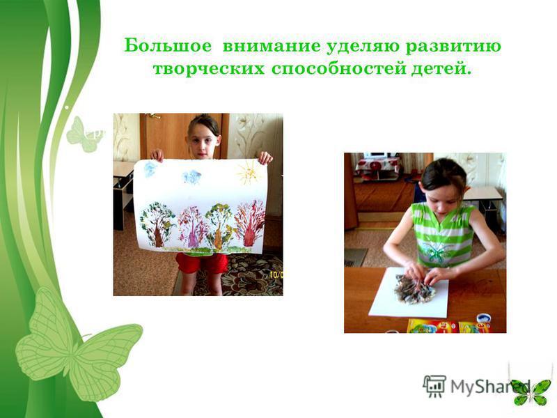 Free Powerpoint TemplatesPage 3 Большое внимание уделяю развитию творческих способностей детей. Нетрадиционные техники рисования ( рисование капустными листами)