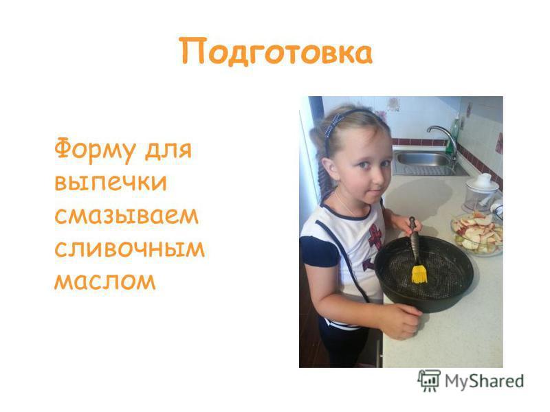 Подготовка Форму для выпечки смазываем сливочным маслом