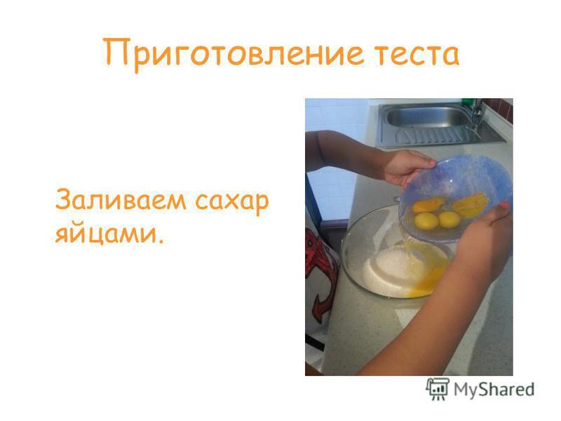 Приготовление теста Заливаем сахар яйцами.