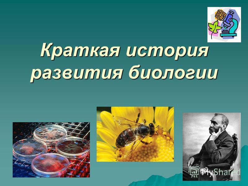 Краткая история развития биологии