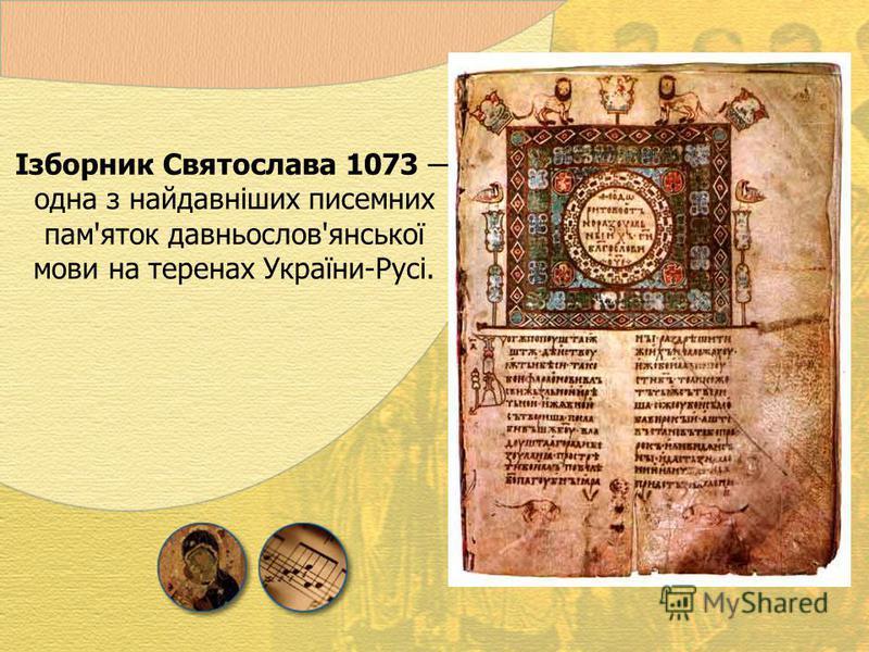 Ізборник Святослава 1073 одна з найдавніших писемних пам'яток давньослов'янської мови на теренах України-Русі.