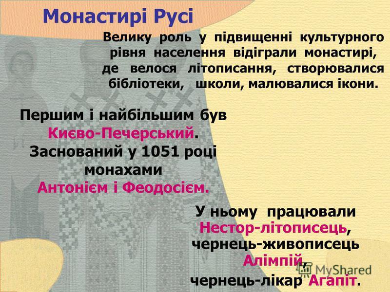 Монастирі Русі Велику роль у підвищенні культурного рівня населення відіграли монастирі, де велося літописання, створювалися бібліотеки, школи, малювалися ікони. Першим і найбільшим був Києво-Печерський. Заснований у 1051 році монахами Антонієм і Фео