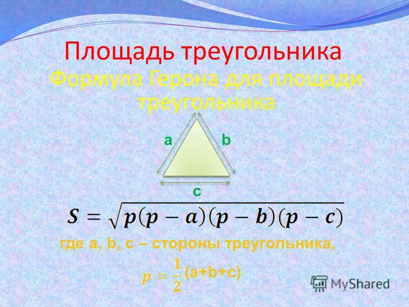 Площадь треугольника Формула Герона для площади треугольника где a, b, c – стороны треугольника, (a+b+c) ab c