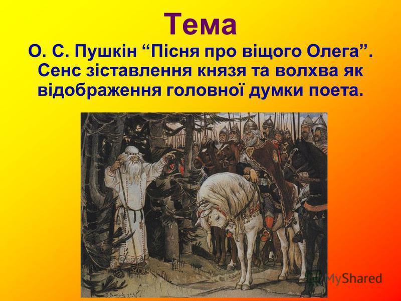 Тема О. С. Пушкін Пісня про віщого Олега. Сенс зіставлення князя та волхва як відображення головної думки поета.