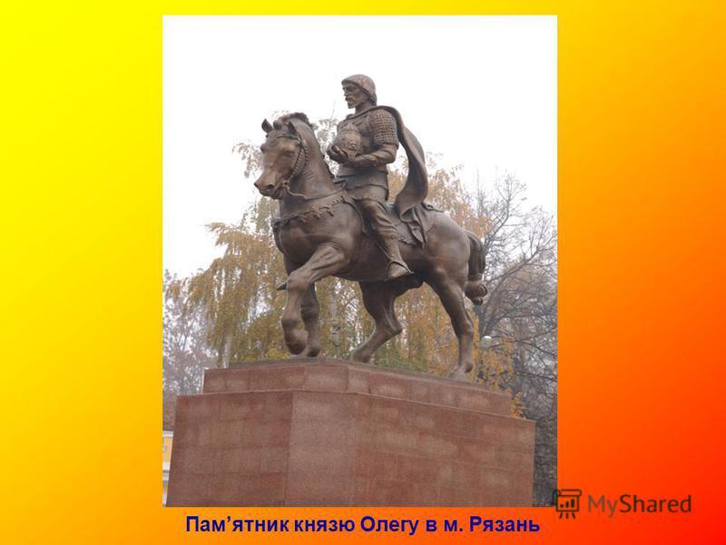 Памятник князю Олегу в м. Рязань