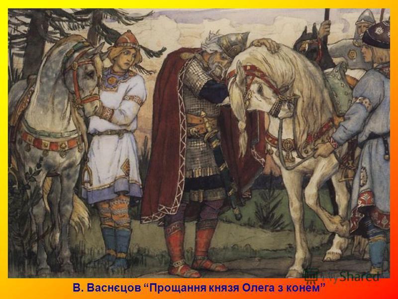 В. Васнєцов Прощання князя Олега з конем