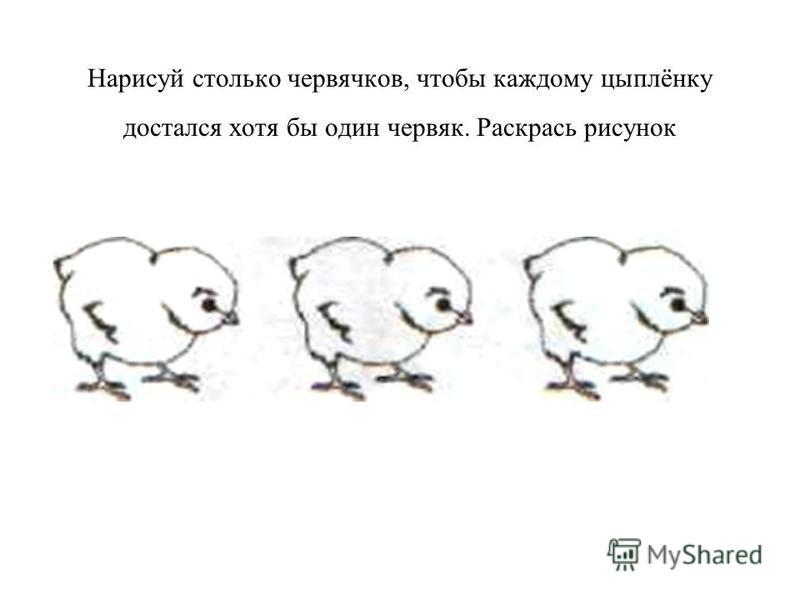 Нарисуй столько червячков, чтобы каждому цыплёнку достался хотя бы один червяк. Раскрась рисунок