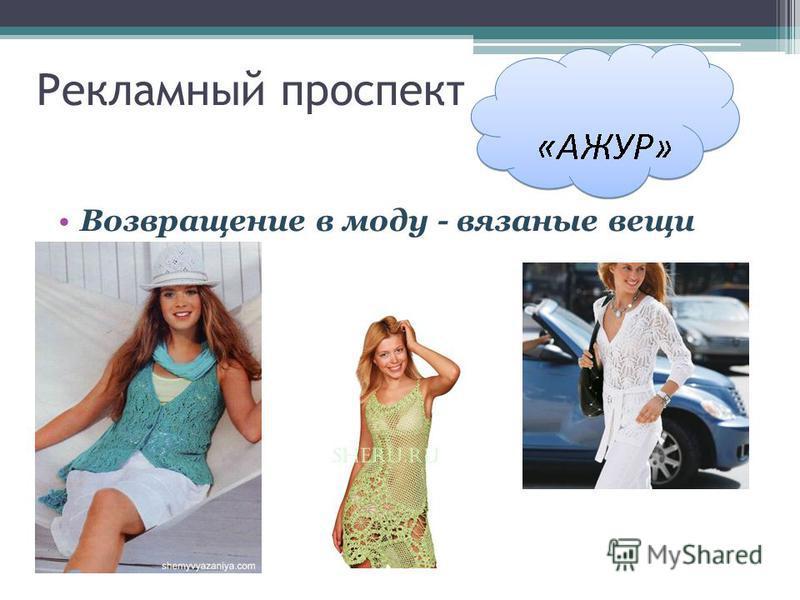 Рекламный проспект Возвращение в моду - вязаные вещи
