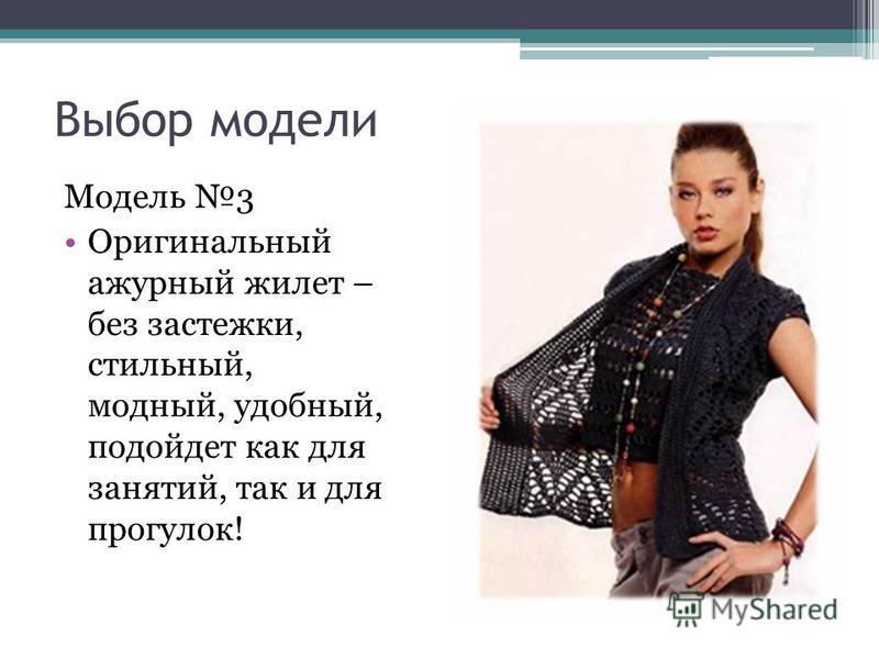 Выбор модели Модель 3 Оригинальный ажурный жилет – без застежки, стильный, модный, удобный, подойдет как для занятий, так и для прогулок!