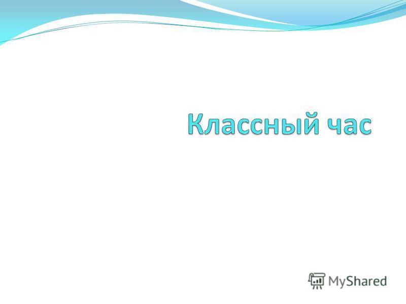Подготовила: Гуськова Н.Г.