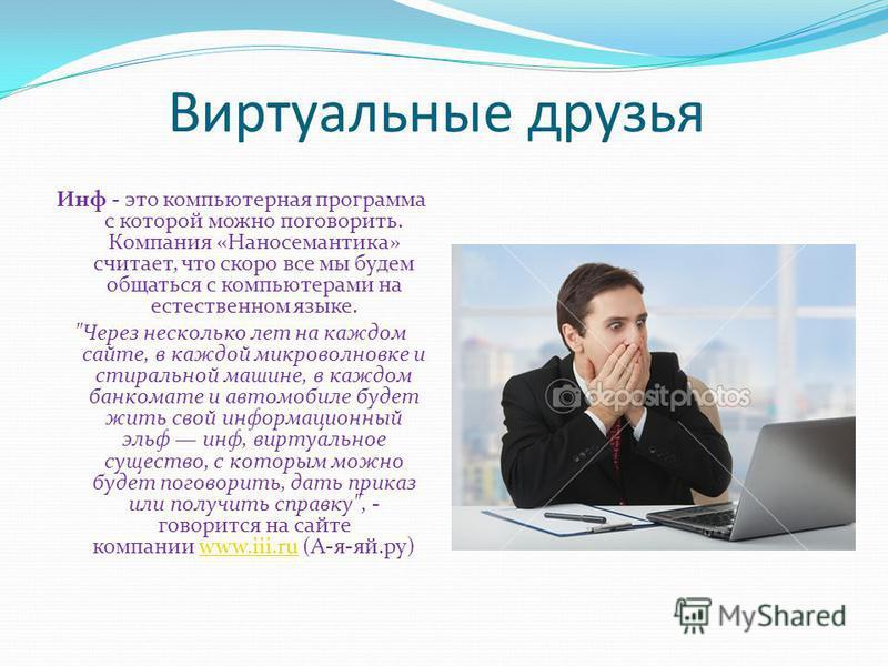 Виртуальные друзья Инф - это компьютерная программа с которой можно поговорить. Компания «Наносемантика» считает, что скоро все мы будем общаться с компьютерами на естественном языке.
