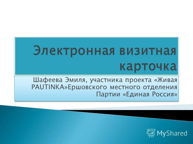 Шафеева Эмиля, участника проекта «Живая PAUTINKA»Ершовского местного отделения Партии «Единая Россия»